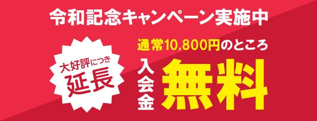 令和記念キャンペーン実施中!5月限定で入会金通常10,800円のところ無料!